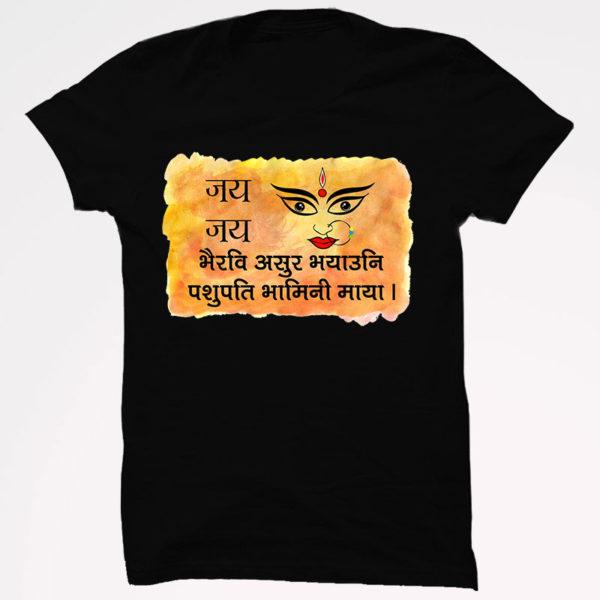 Jai Jai Bhairavi Half Sleeve T-Shirts