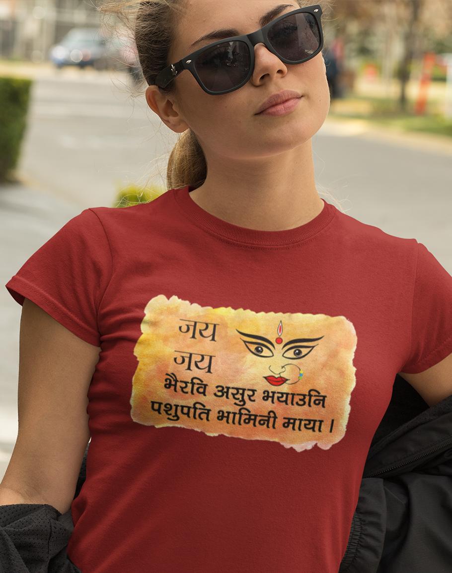 Jai Jai Bhairavi Half Sleev T-Shirt